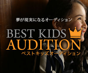 BEST KIDS AUDITION