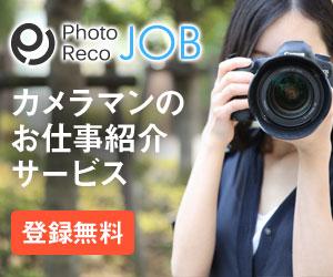 PhotoReco JOB