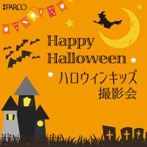 halloween_urawaparco_151014-thumb
